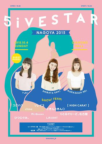 5iVESTAR-NAGOYA